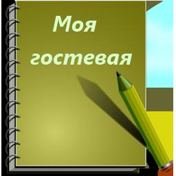 1365846873_book (256x256, 47Kb)