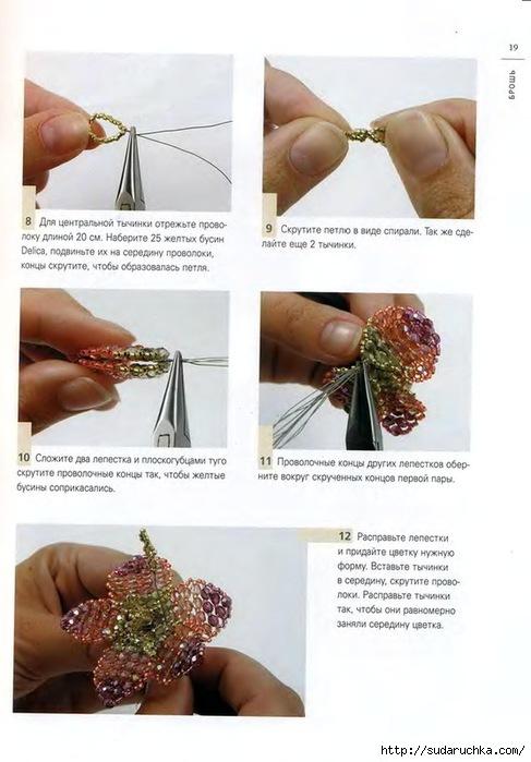 Каллы крючком со схемой: как делать.