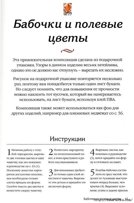 .э29 (463x700, 179Kb)