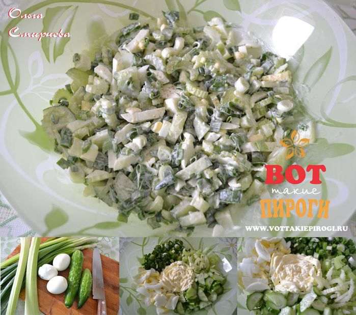 Сельдерей рецепты салатов с фото