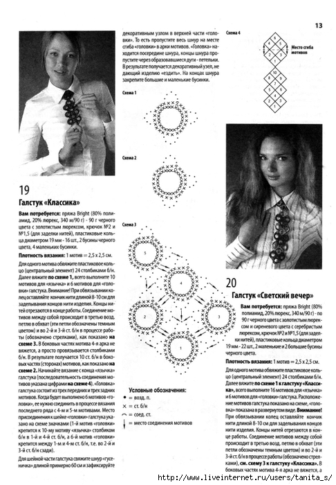 Схема вязания галстука крючком