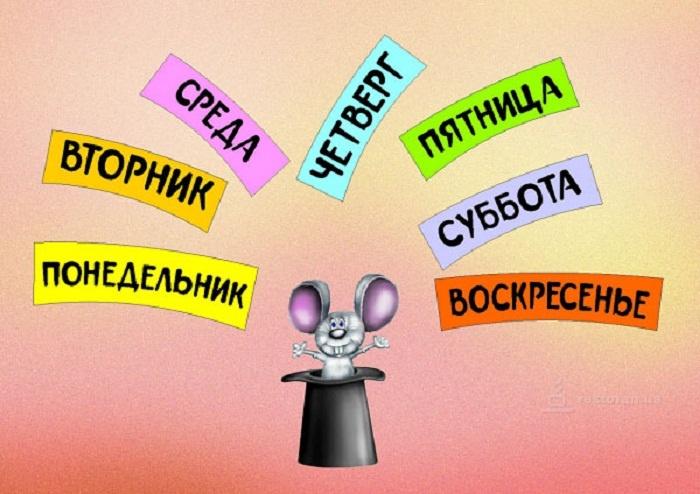 Programma-akcij-po-dnyam-nedeli-ot-restorana-Serviz_full (700x494, 124Kb)