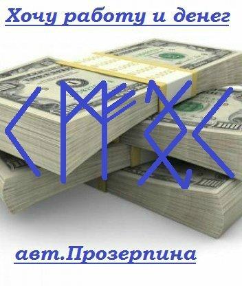3646910_rhochy_raboty_i_deneg (352x416, 35Kb)