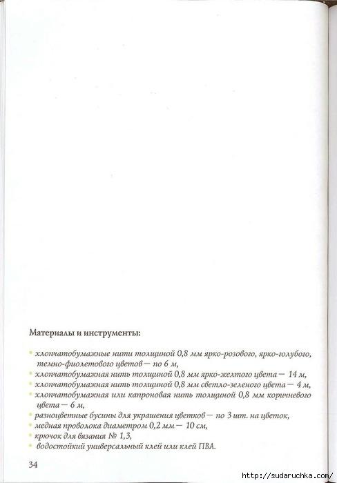 .ю35 (488x700, 88Kb)