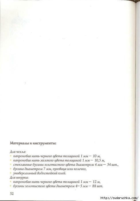 .ю50 (488x700, 72Kb)