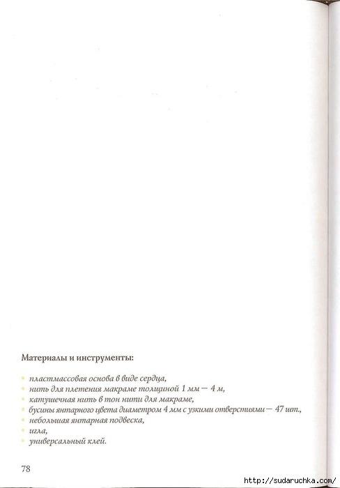 .ю70 (488x700, 52Kb)