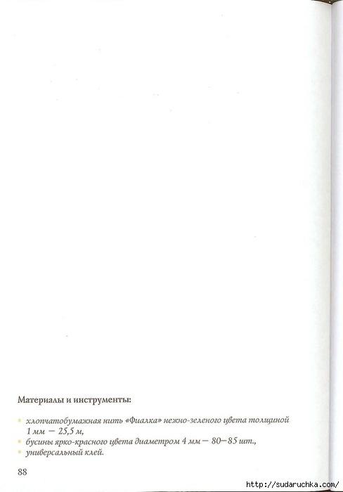 .ю78 (488x700, 44Kb)