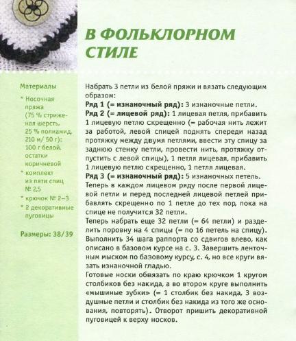 .э19 (432x497, 410Kb)