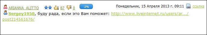 2447247_1 (687x117, 15Kb)