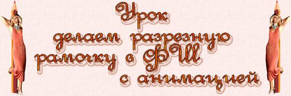 1364461656_urok9_kopiya (600x198, 57Kb)