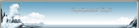 2013-04-10 16_32_33-Серебряный Клуб - Opera@USB 12.14 (568x115, 9Kb)