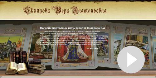 2013-04-15 10_07_37-Магистр оккультных наук, таролог Склярова В.А - Opera@USB 12.14 (500x250, 30Kb)