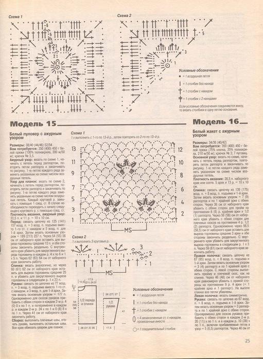 жакет1 (511x700, 145Kb)