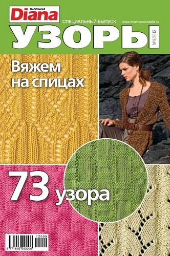 MalenkayaDianaSpets092012_1 (332x500, 108Kb)