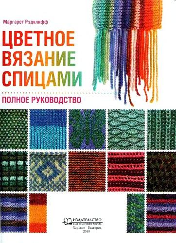 Tsvetnoe_vyazanie_1 (362x500, 110Kb)
