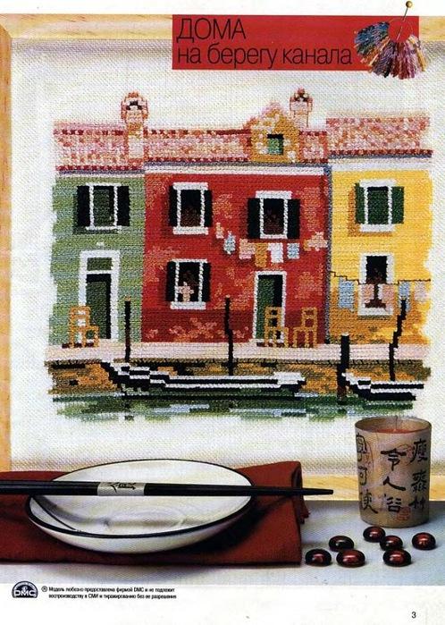 Венеция. Дом на берегу канала (498x700, 165Kb)
