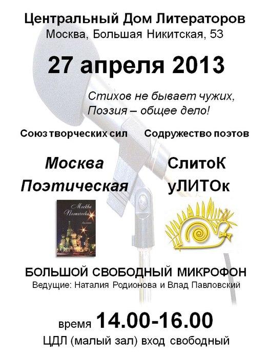 зале ЦДЛ (14.00-16.00)