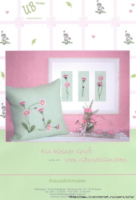 Цветы (триптих) + подушка