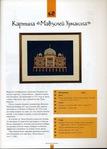 Превью Мавзолей Хумаюна в Дели1 (501x700, 100Kb)