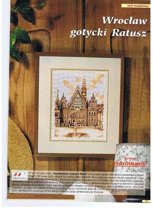 Ратуша во Вроцлаве (508x700, 153Kb)