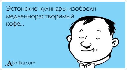 2354811_medlennorastvorimii_kofe (425x237, 51Kb)