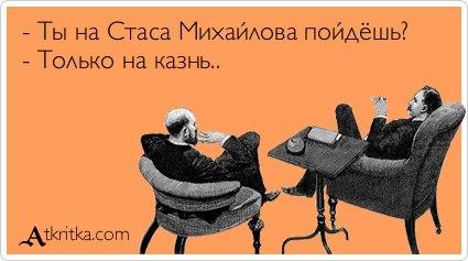 2354811_stas_mihailov (425x237, 24Kb)
