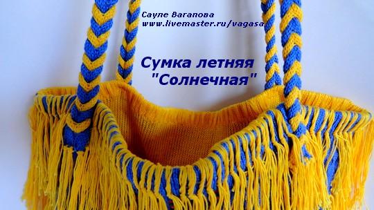 сумка пляжная  /5156954_vblizi (540x304, 88Kb)