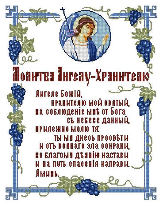 Молитва 3 (555x700, 87Kb)