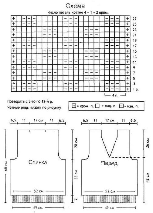 мужской жилет1 (504x700, 168Kb)