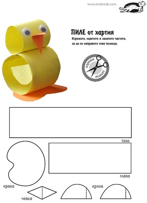 Забавные детские поделки из бумаги с