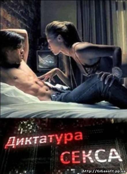 Диктатура секса (2010) смотреть онлайн.