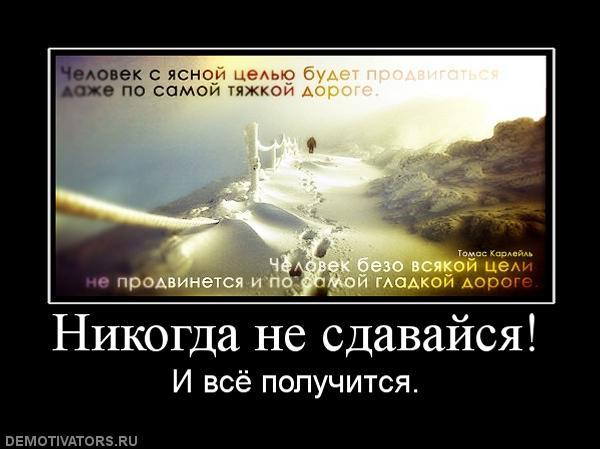 904905_nikogda-ne-sdavajsya (600x449, 37Kb)