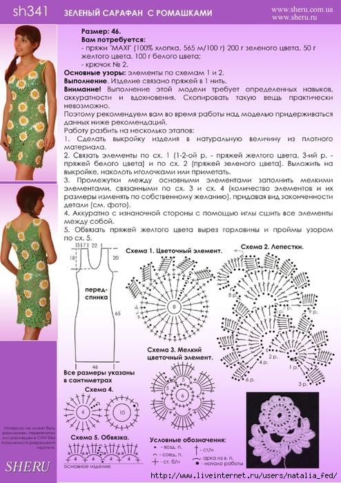 pljazhnyj-sarafan-shema (494x700, 313Kb)
