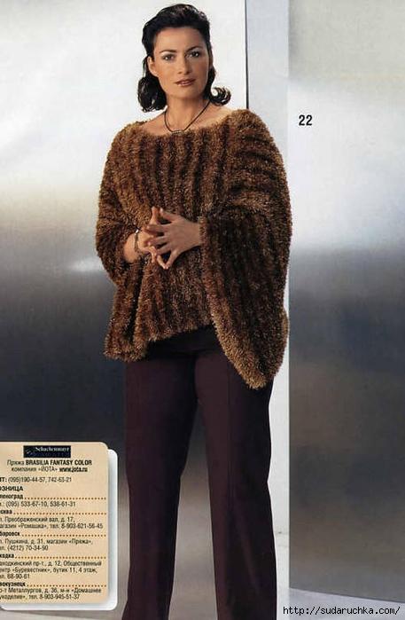 Сабрина вязаная одежда больших размеров