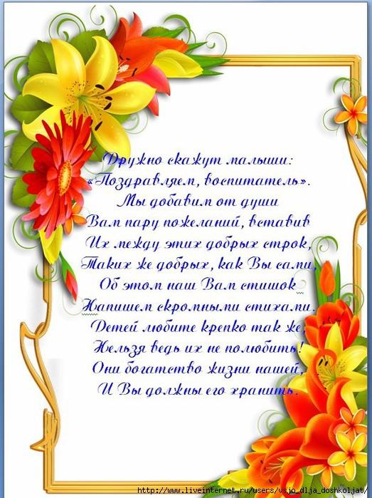 Стих с днем рождения мужчине красивые трогательные
