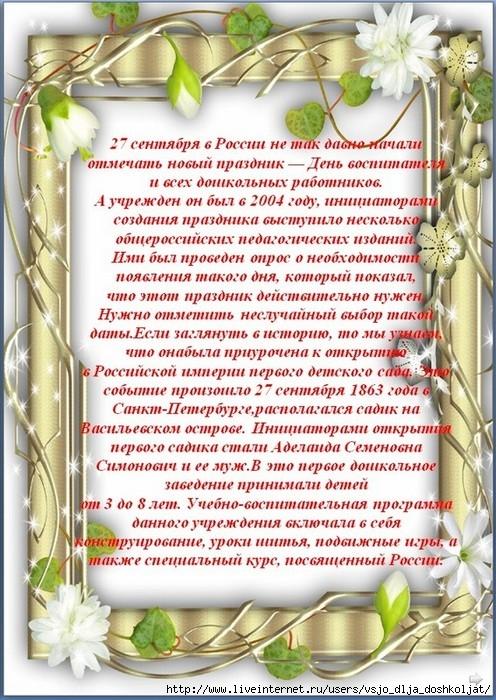 5111852_Kopiya_papka_No_2__12 (496x700, 327Kb)