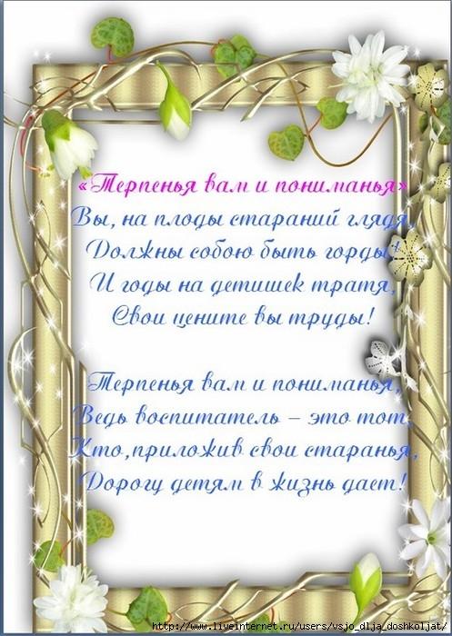 5111852_papka_No_2__34 (497x700, 245Kb)