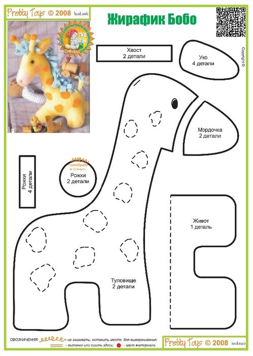 12 Pretty Toys— Жирафы.page06 (499x700, 148Kb)