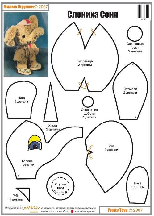 13 Pretty Toys— Слоны.page02 (499x700, 145Kb)