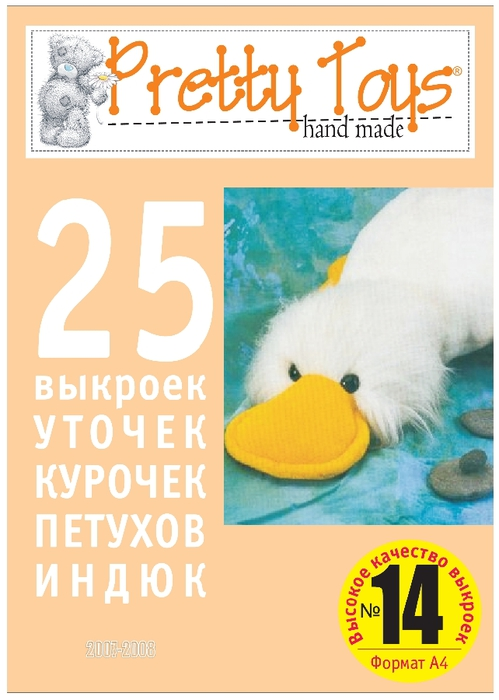 14 Pretty Toys— Цыплята.page01 (499x700, 185Kb)