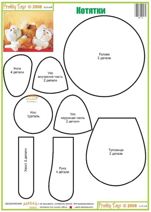 15 Pretty Toys— Кошки 01.page02 (499x700, 118Kb)
