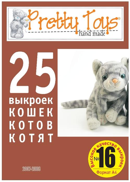 16 Pretty Toys— Кошки 02.page01 (499x700, 176Kb)