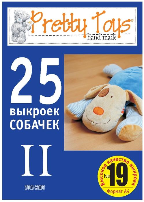19 Pretty Toys— Собаки 02.page01 (499x700, 199Kb)