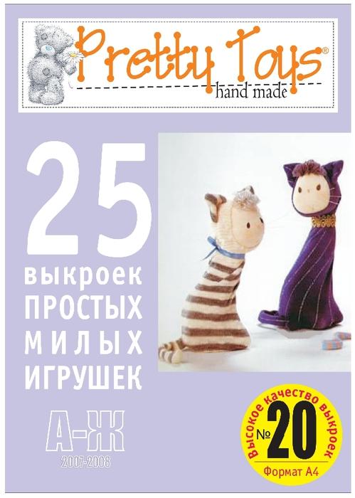 20 Pretty Toys.page01 (499x700, 164Kb)
