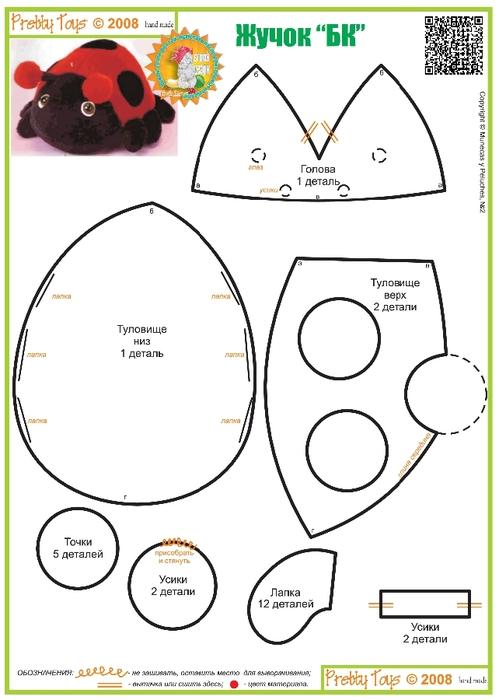 21 Pretty Toys.page03 (499x700, 139Kb)