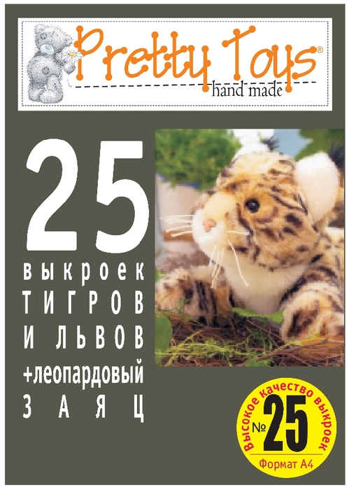 25 Pretty Toys— РўРёРіСЂС‹.page01 (499x700, 193Kb)