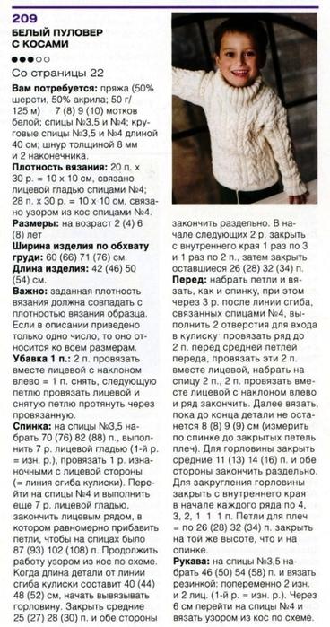 Схемы вязания детских свитеров для мальчиков 893