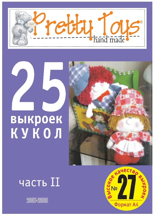 27 Pretty Toys— Куклы 02.page01 (499x700, 192Kb)