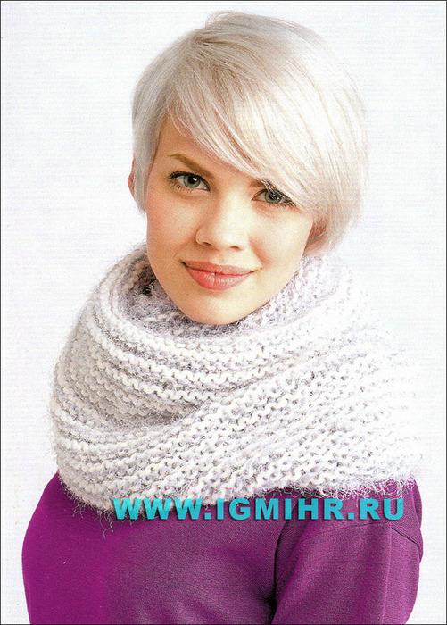Мягкий и пушистый снуд серо-белого цвета, от финских дизайнеров. Спицы