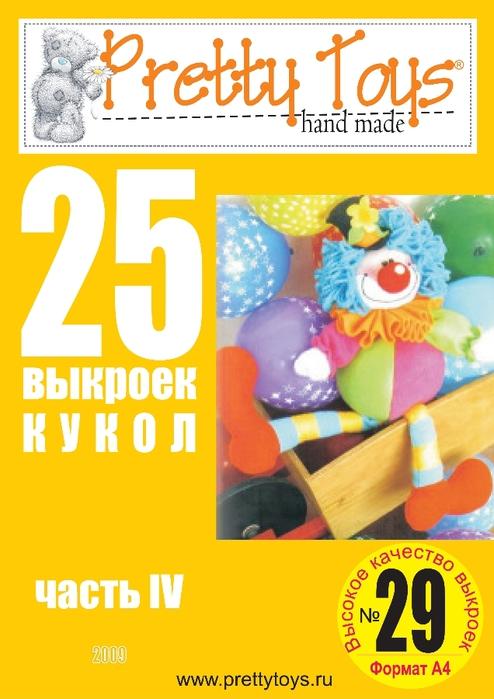 29 Pretty Toys— Куклы 04.page01 (494x700, 197Kb)